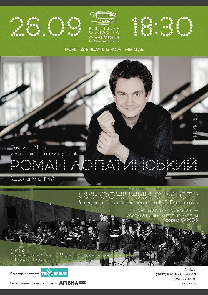 Роман Лопатинський та симфонічний оркестр