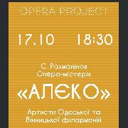 Опера-містерія «Алеко»