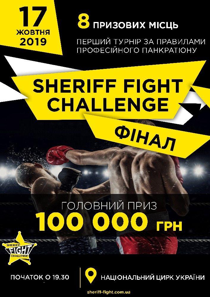 Sheriff Fight Challenge - Финал