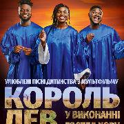 «Король Лев» у виконанні Госпел хору