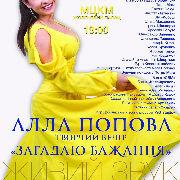 Алла Попова творчий вечір «Загадаю бажання»