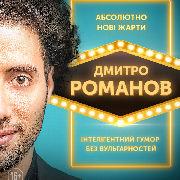 STAND-UP in UA: Дмитро Романов