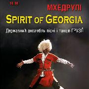 Грузинский ансамбль «Мхедрули»