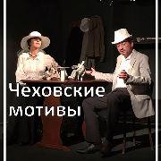 Чеховские мотивы (Театр на Чайной)