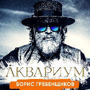 БГ. Акваріум