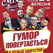 Ліга Сміху Тернопіль