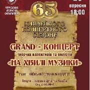 Відкриття 65 концертного сезону