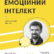 Емоційний інтелект | Лекція Івана Гуртового