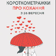 Короткометражки о любви