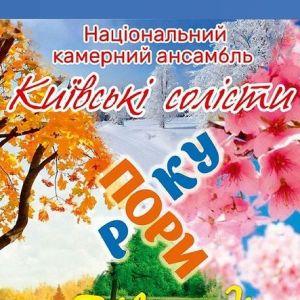 Ансамбль «Київські солісти»