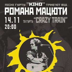Трибьют группы «КИНО» от Романа Мацюты и группы «Crazy Train»