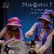 Малый Театр Марионеток. Интерактивная Комедия «Мафин!» 3 плюс
