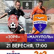 Заря (Луганск) - Мариуполь (Мариуполь)