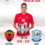 МФК Металург(Запоріжжя) - ФК Минай (Минай)