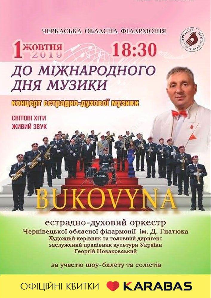 Оркестр естрадно-духової музики