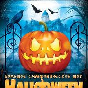 Большое Симфоническое Шоу «Хеллоуин»