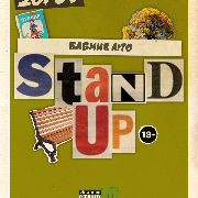 Stand-up: бабине літо!