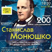 Концерт до дня народження С.Монюшко