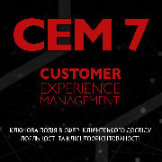 Бизнес-Конференция Customer Experience Management 7