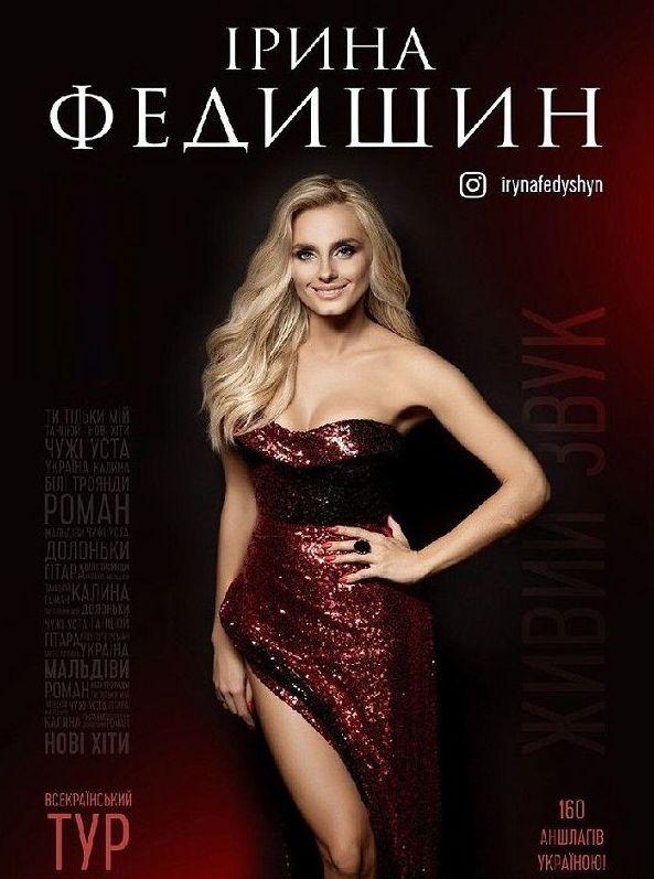 Ирина Федишин. Большое Украинское Шоу