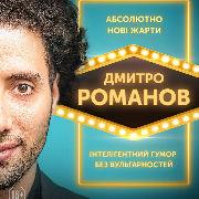 Stand-up in UA: Дмитрий Романов