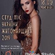 Студ Міс України - Житомирщина 2019