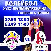 Волейбол. Чемпионат Украины. Женщины