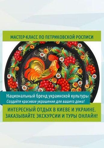 Петриковская роспись. Мастер-класс