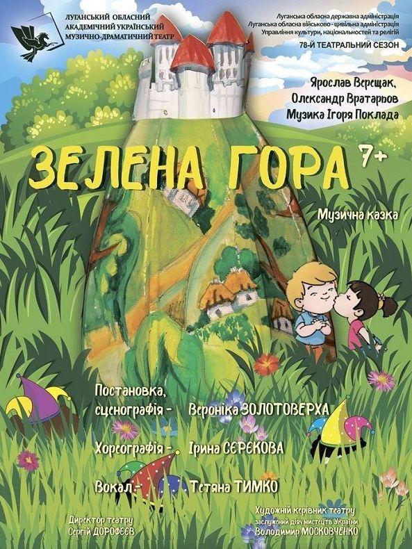 Музыкальная сказка «Зеленая гора»