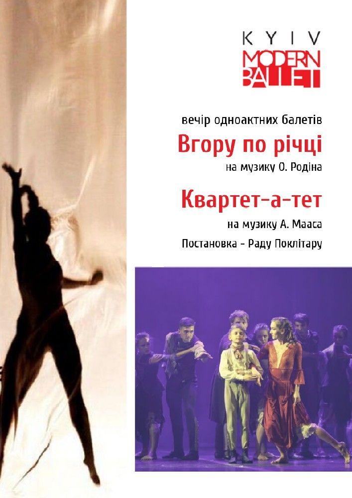 Kyiv Modern Ballet. Квартет-а-тет. Вверх по реке. Раду Поклитару