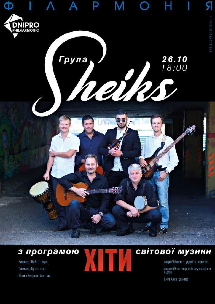 Група «Sheiks» з програмою «Хіти світової музики»