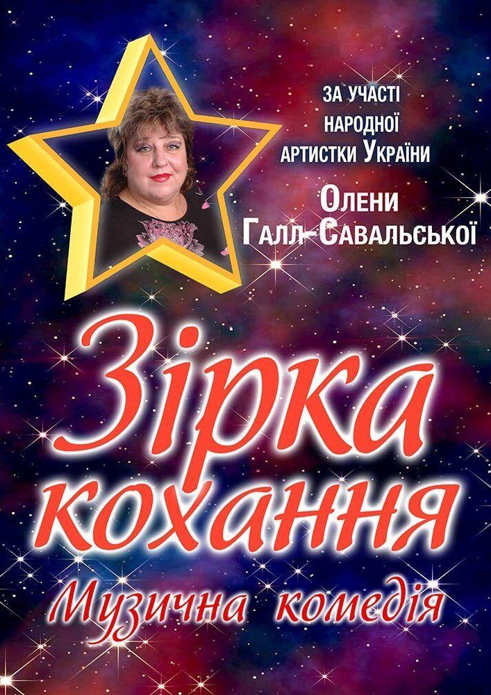 Зірка кохання (театр Кобилянської)