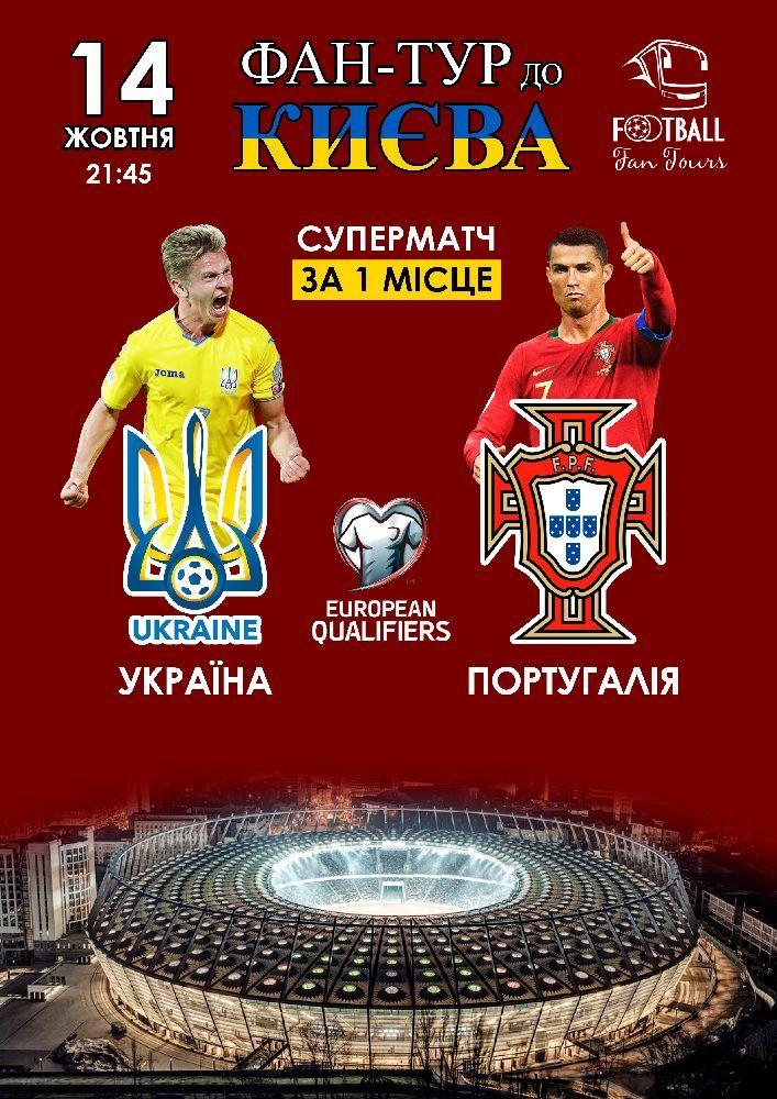 VIP Фан-тур на матч Украина - Португалия