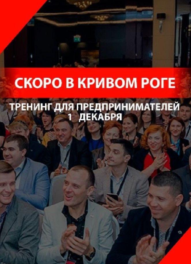 Тренинг Игоря Адашевского «Секреты удвоения продаж»