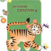 Пригоди тигренятка