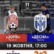 «Заря» (Луганск) - «Десна» (Чернігів)