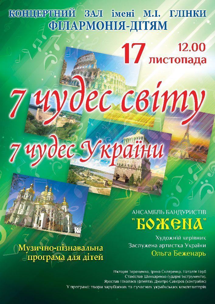 Концерт «7 чудес світу»