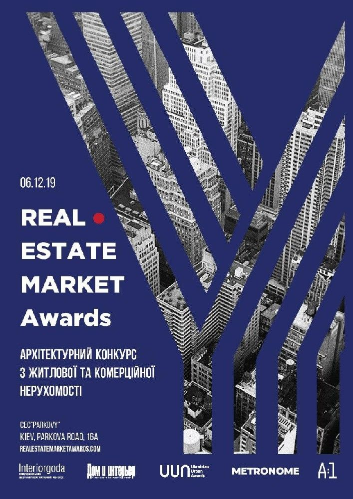 Архітектурний конкурс жилової і комерційної нерухомості REM Awards