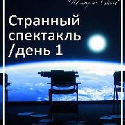 Странный спектакль (Театр на Чайной)