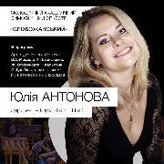 Юлія Антонова