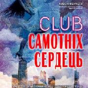 Club самотніх сердець (гастролі, театр Заньковецької)
