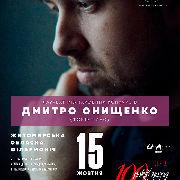 Піаніст Дмитро Онищенко