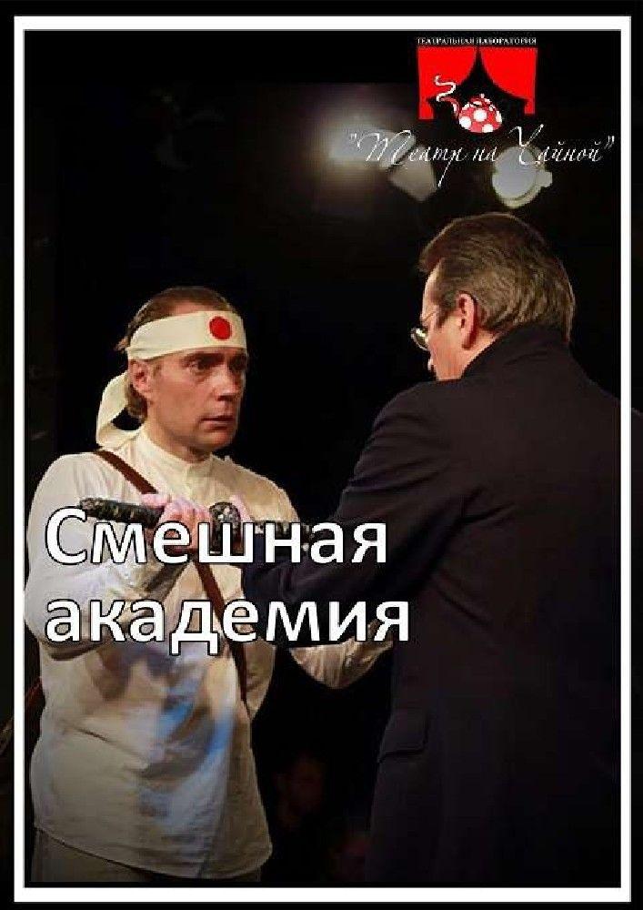 Смешная академия (Театр на Чайной)