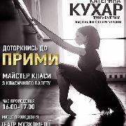Мастер класс от Екатерины Кухар