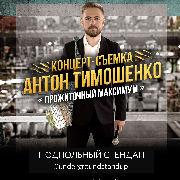 Подпольный Стендап: Антон Тимошенко. «Прожиточный максимум»