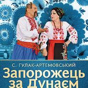 Опера «Запорожец за Дунаем»