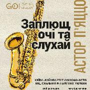 «Заплющ очі та слухай» Київський квартет саксофоністів