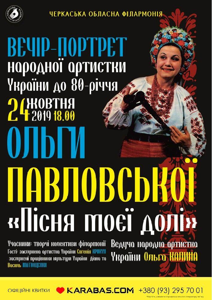 Вечір-портрет до 80-річчя народної артистки України Ольги Павловської