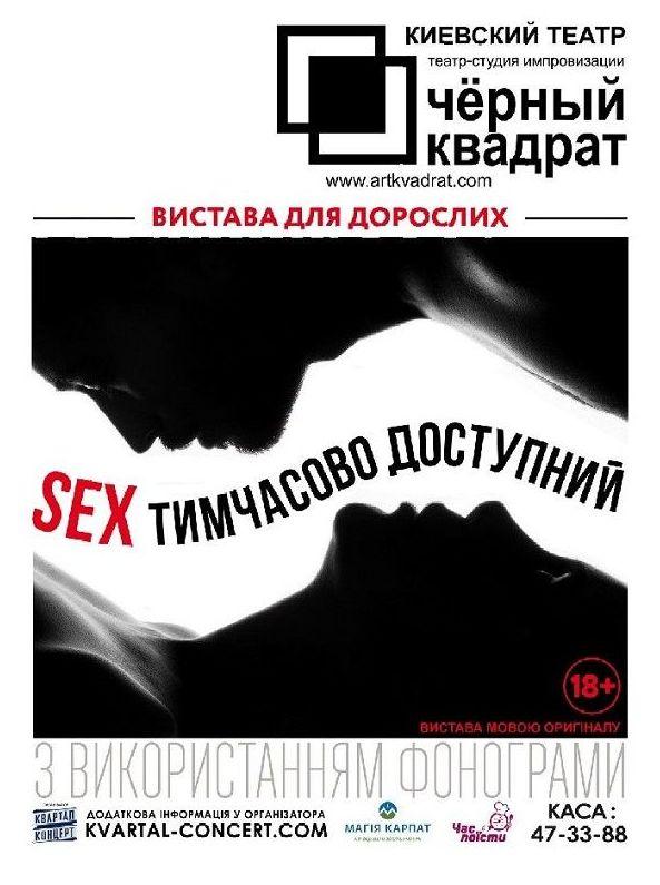 Черный квадрат. Секс временно доступен