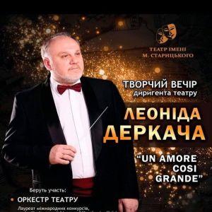 Творческий вечер дирижера Л.Деркача «Un amore cosi grande»